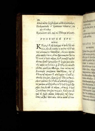 The 'dancing' effect seen in a representative page of Στοιχείωσις της Χριστιανων Πίστεως ή Κατηχισμός (Don BX9429.C2B75).