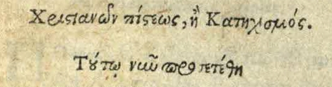 An excerpt of the title-page showing Greek ligatures (Don BX9429.C2B75).