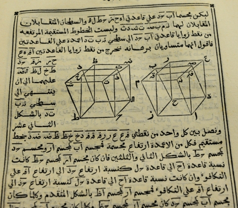 Detail from the 1594 Arabic edition of Euclid from the Mackay Collection